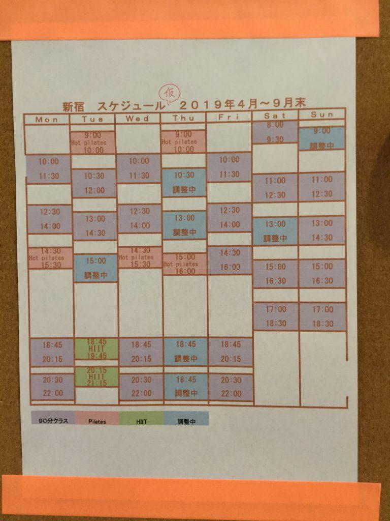 bikramyoga sinjuku schedule