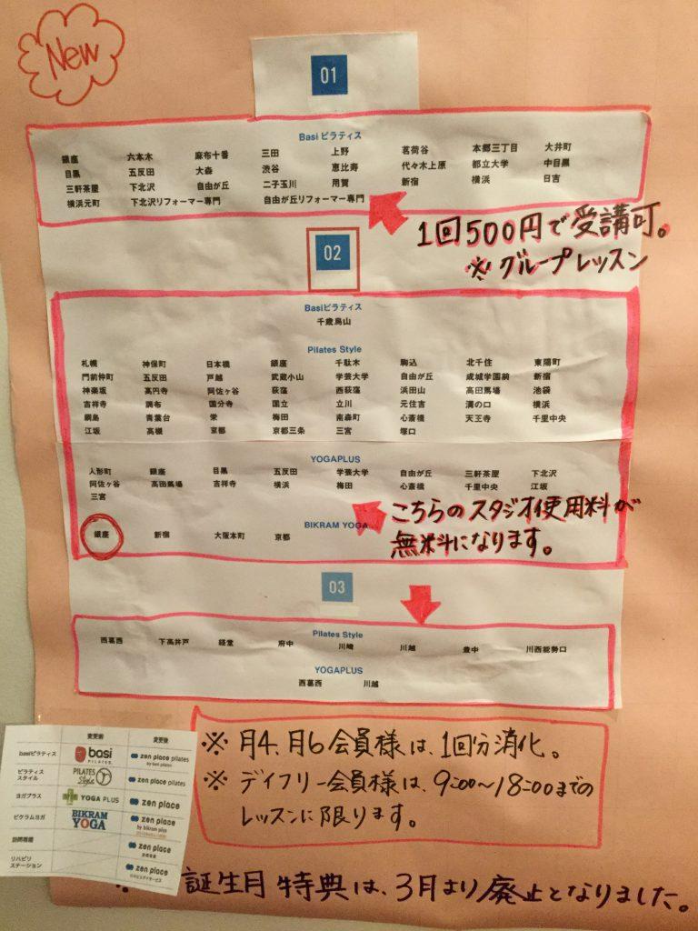 ビクラムヨガ銀座 新宿 大阪 京都 ZEN PLACE 料金